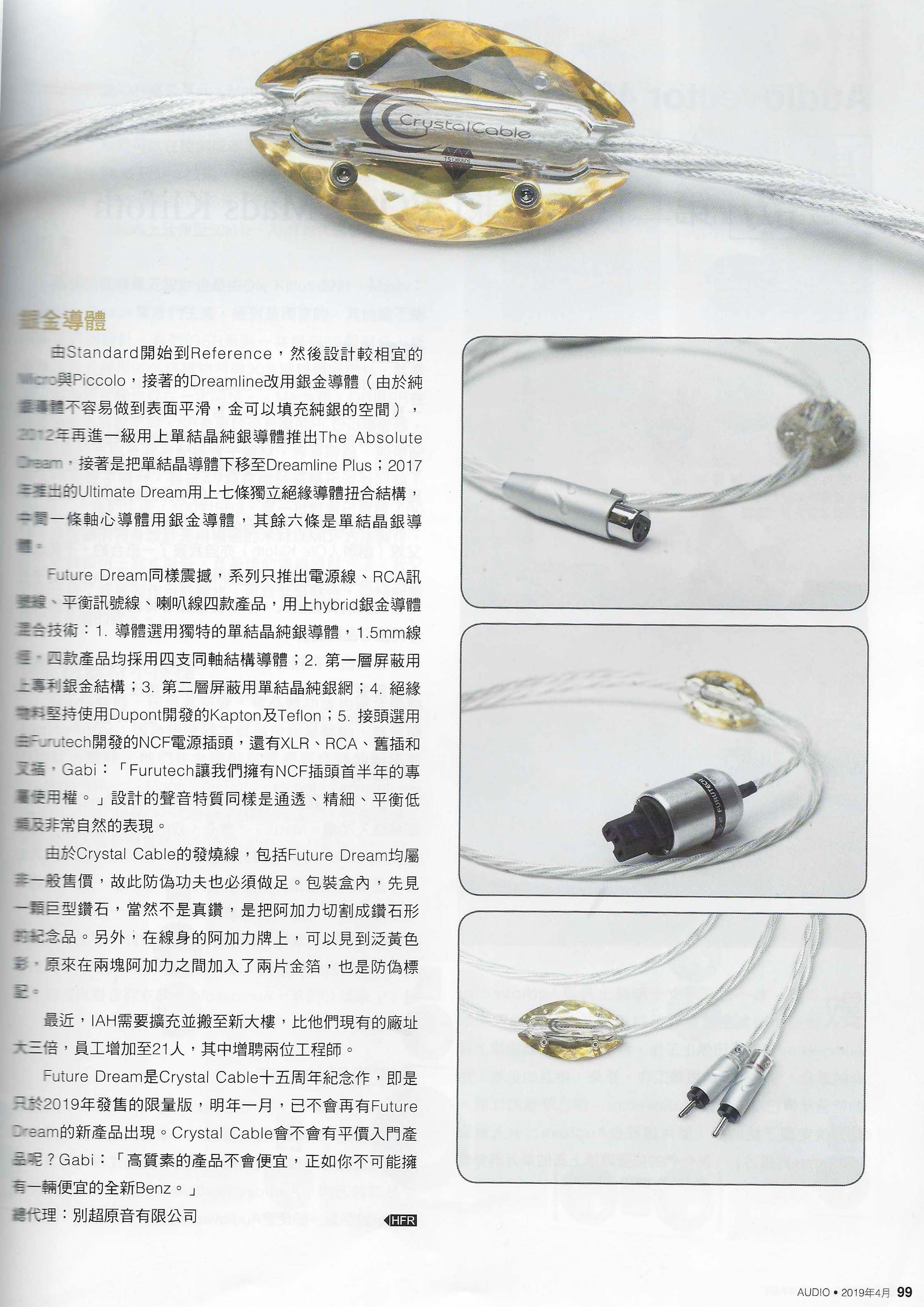 FUTURE DREAM IN HIFI REVIEW MAGAZINE - Crystal Cable