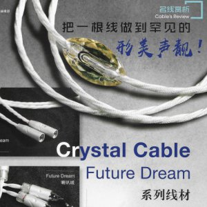 News - Crystal Cable