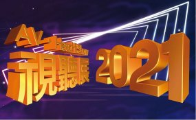 Update: 2020 HONG KONG HIGH-END AUDIO VISUAL SHOW IS POSPONED